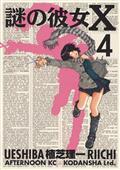 Mysterious Girlfriend X GN Vol 04 (C: 0-1-0)