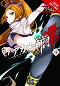 Akame Ga Kill Zero GN Vol 04 (C: 1-1-0)