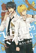 HITORIJIME-MY-HERO-GN-VOL-01-(MR)-(C-1-1-0)