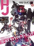HOBBY-JAPAN-JANUARY-2019-(C-1-1-2)