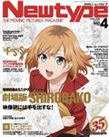 NEWTYPE-JANUARY-2021-(C-1-1-2)