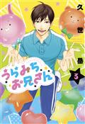 Life Lessons With Uramichi Oniisan GN Vol 02 (MR) (C: 0-1-0)