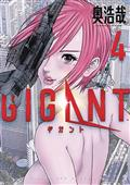 Gigant GN Vol 04 (MR) (C: 0-1-1)