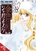 Golden Japanesque Yokohama Karentan GN Vol 04 (MR)