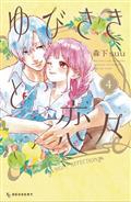 Sign of Affection GN Vol 04 (C: 0-1-0)