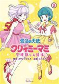 Magical Angel Creamy Mami Spoiled Princess GN Vol 03 (C: 0-1