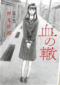 Blood On Tracks GN Vol 08 (MR) (C: 1-1-1)