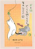 With Dog And Cat Everyday Is Fun GN Vol 06 (C: 0-1-1)