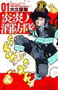 Fire Force GN Vol 01 (C: 1-1-0) *Special Discount*