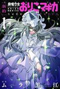 Puella Magi Oriko Magica Sadness Prayer GN Vol 01 (C: 1-0-0) *Special Discount*