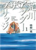 Arakawa Under The Bridge GN (C: 0-1-0) *Special Discount*