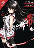 AKAME-GA-KILL-ZERO-GN-VOL-08-(MR)-(C-1-1-2)