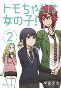Tomo Chan Is A Girl GN Vol 02 (C: 0-1-0)