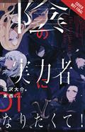 Eminence In Shadow Light Novel SC Vol 01 (C: 0-1-2)
