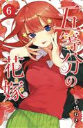 Quintessential Quintuplets GN Vol 06 (MR) (C: 1-1-0)