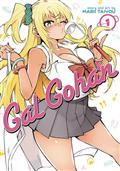 Gal Gohan GN Vol 01 (C: 0-1-0)