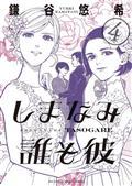 Our Dreams At Dusk Shimanami Tasogare GN Vol 04 (MR) (C: 0-1