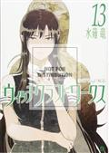 Witchcraft Works GN Vol 13 (C: 0-1-0)