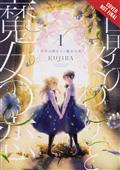 Witchs Love At End of World GN Vol 01 (C: 0-1-2)