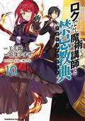 AKASHIC-RECORDS-OF-BASTARD-MAGICAL-INSTRUCTOR-GN-VOL-10-(C