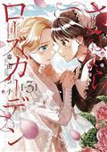 Goodbye My Rose Garden GN Vol 03 (MR) (C: 0-1-0)