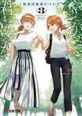 Bloom Into You Light Novel SC Vol 03 (C: 0-1-0)