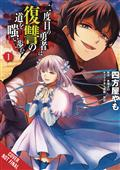 HERO-LAUGHS-PATH-OF-VENGEANCE-SECOND-TIME-GN-VOL-01-(MR)-(C