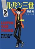 Lupin III Lupin The 3Rd Greatest Heists Classic Manga HC (C: