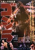 Godzilla 1954 Metal 16X12in Sign (C: 1-1-2)