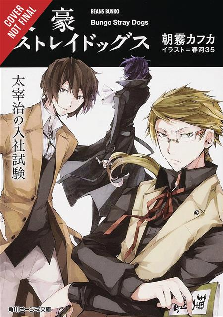 BUNGO STRAY DOGS OSAMU DAZAIS EXAM NOVEL SC VOL 01 (C: 0-1-2