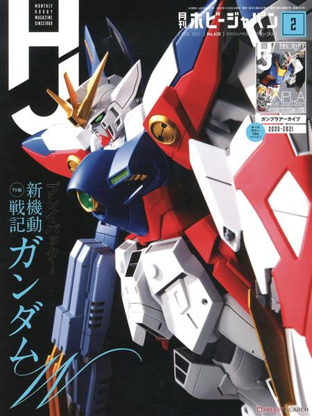 HOBBY JAPAN JULY 2021 (C: 1-1-2)