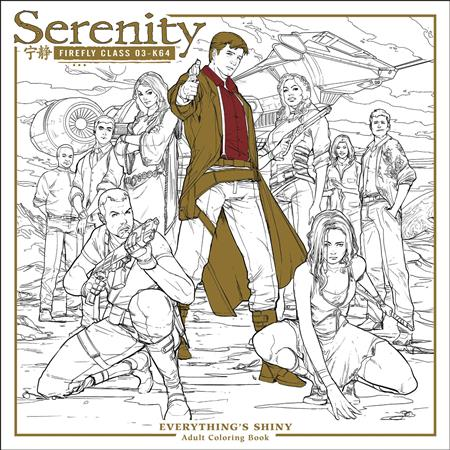 Serenity Everythings Shiny Adult Coloring Book TP - Discount Comic ...