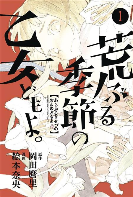 O MAIDENS IN YOUR SAVAGE SEASON GN VOL 01 (C: 1-1-0)