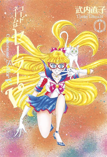 SAILOR MOON ETERNAL ED CODENAME SAILOR V VOL 01 (C: 0-1-1)