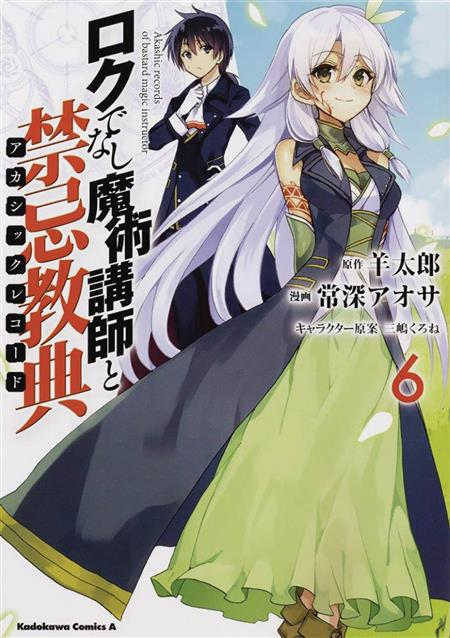 AKASHIC RECORDS OF BASTARD MAGICAL INSTRUCTOR GN VOL 06 (C: