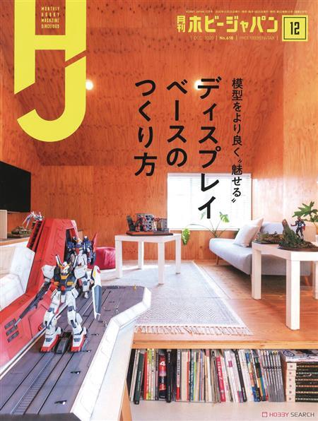 HOBBY JAPAN APRIL 2021 (C: 1-1-2)