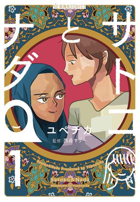 SATOKO & NADA GN VOL 01 (C: 0-1-0)