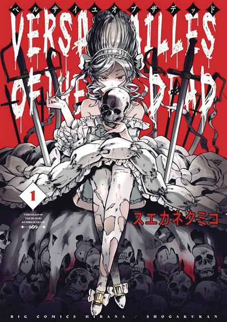VERSAILLES OF DEAD GN VOL 01 (MR) (C: 0-1-0)