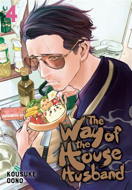 WAY OF THE HOUSEHUSBAND GN VOL 04 (C: 1-1-2)