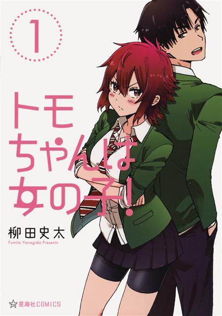 TOMO CHAN IS A GIRL GN VOL 01 (C: 0-1-0)