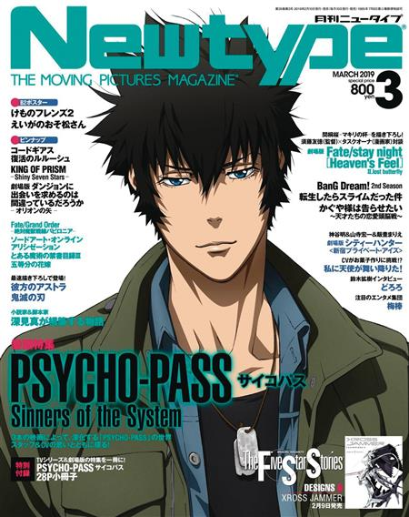 NEWTYPE SEPTEMBER 2019 (C: 1-1-2)