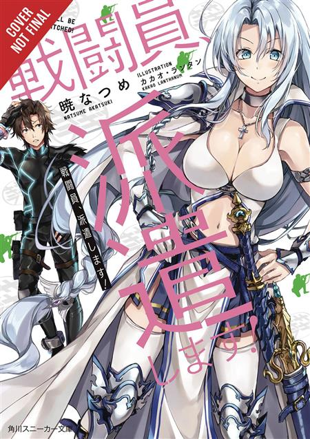 COMBATANTS WILL BE DISPATCHED LIGHT NOVEL SC VOL 01 (C: 0-1-