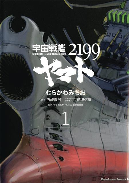 STAR BLAZERS TP VOL 01 SPACE BATTLESHIP YAMATO 2199 (C: 1-1-