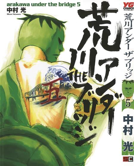 ARAKAWA UNDER THE BRIDGE GN VOL 05 (C: 0-1-0)