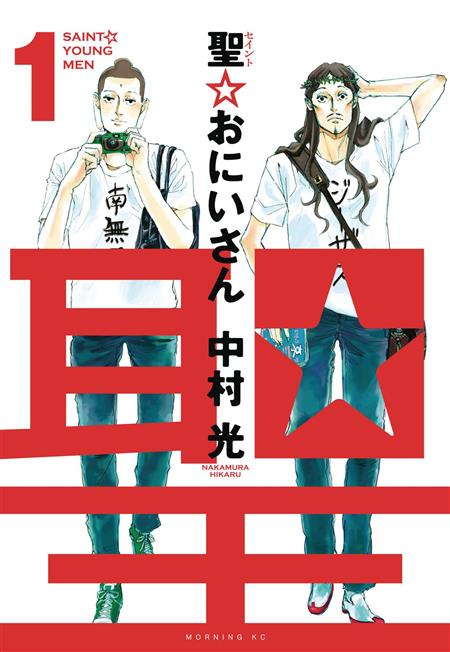 SAINT YOUNG MEN GN VOL 01 (MR) (C: 1-1-0)