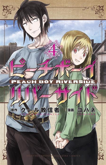 PEACH BOY RIVERSIDE GN VOL 04 (C: 0-1-1)
